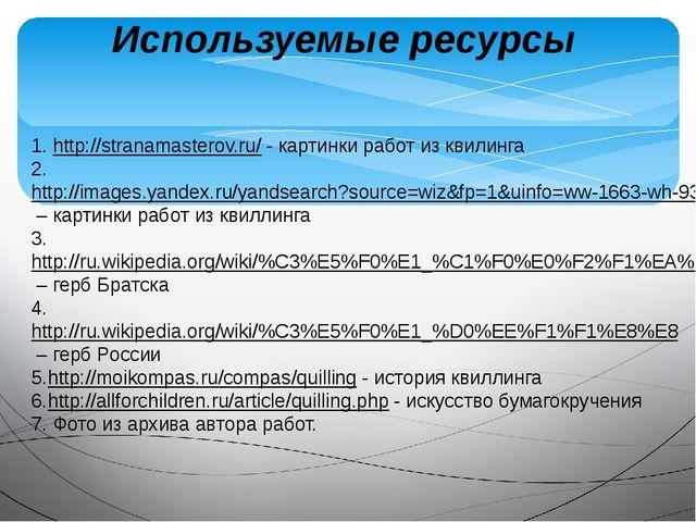 Используемые ресурсы 1. http://stranamasterov.ru/ - картинки работ из квилинг...