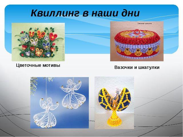 Цветочные мотивы Вазочки и шкатулки Квиллинг в наши дни