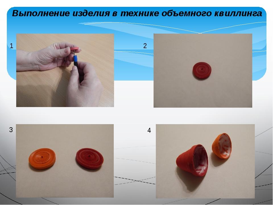 Выполнение изделия в технике объемного квиллинга 1 2 3 4
