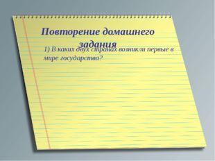 Повторение домашнего задания 1) В каких двух странах возникли первые в мире г