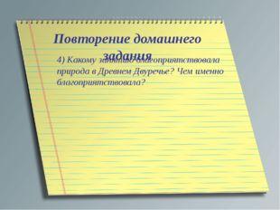 Повторение домашнего задания 4) Какому занятию благоприятствовала природа в Д