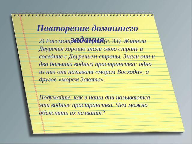 Повторение домашнего задания 2) Рассмотрите карту (с. 33). Жители Двуречья хо...