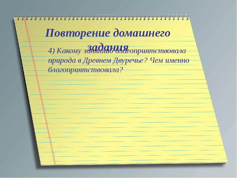 Повторение домашнего задания 4) Какому занятию благоприятствовала природа в Д...