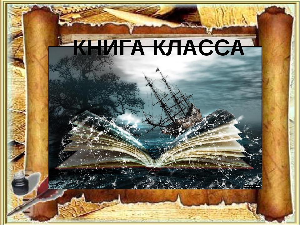 КНИГА КЛАССА