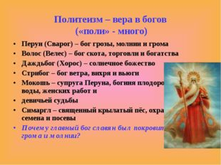 Политеизм – вера в богов («поли» - много) Перун (Сварог) – бог грозы, молнии