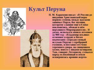 Культ Перуна Н. М. Карамзин писал: «В России до введения Христианской веры пе