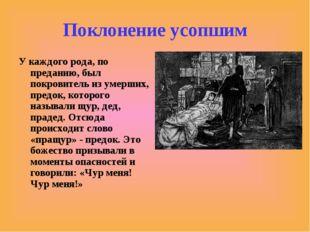 Поклонение усопшим У каждого рода, по преданию, был покровитель из умерших, п