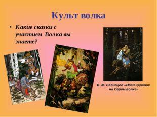 Культ волка В. М. Васнецов «Иван царевич на Сером волке» Какие сказки с участ