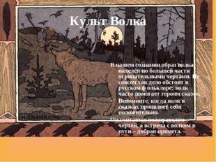 Культ Волка В нашем сознании образ волка наделён по большей части отрицательн