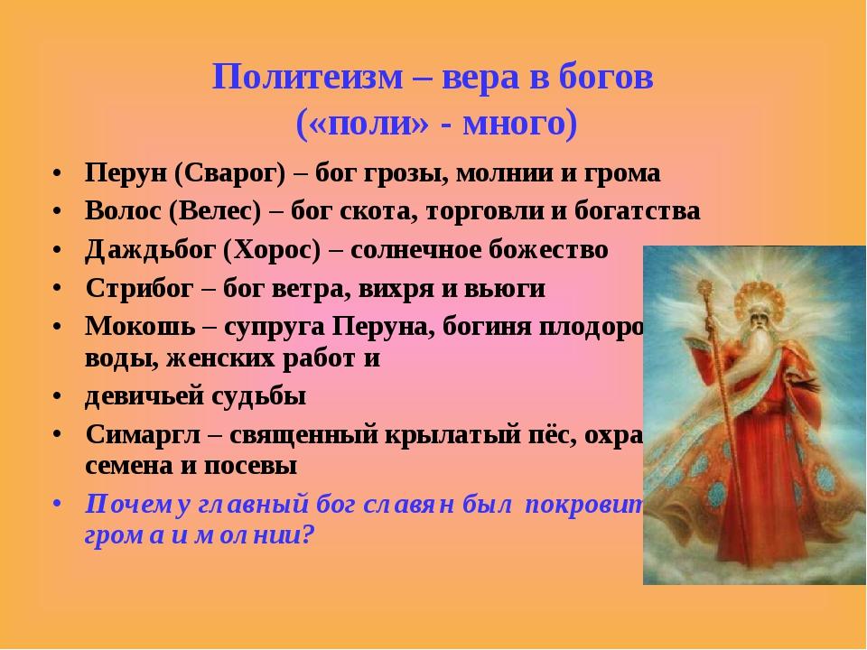 Политеизм – вера в богов («поли» - много) Перун (Сварог) – бог грозы, молнии...