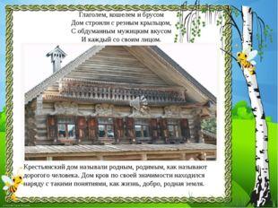 Строительство дома для крестьянина было знаменательным событием. При этом для