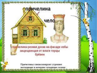 Полотенце – резная доска в центре крыши дома Полотенце символизирует полуденн