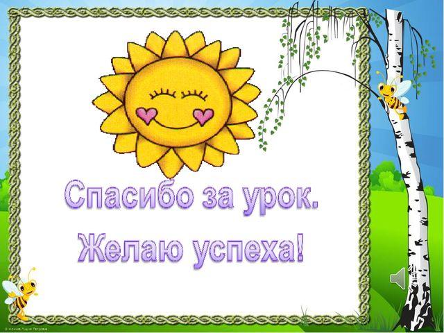 Используемые источники http://kopilkaurokov.ru/izo/presentacii/priezientatsii...