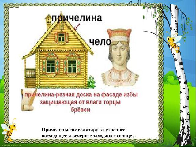 Полотенце – резная доска в центре крыши дома Полотенце символизирует полуденн...