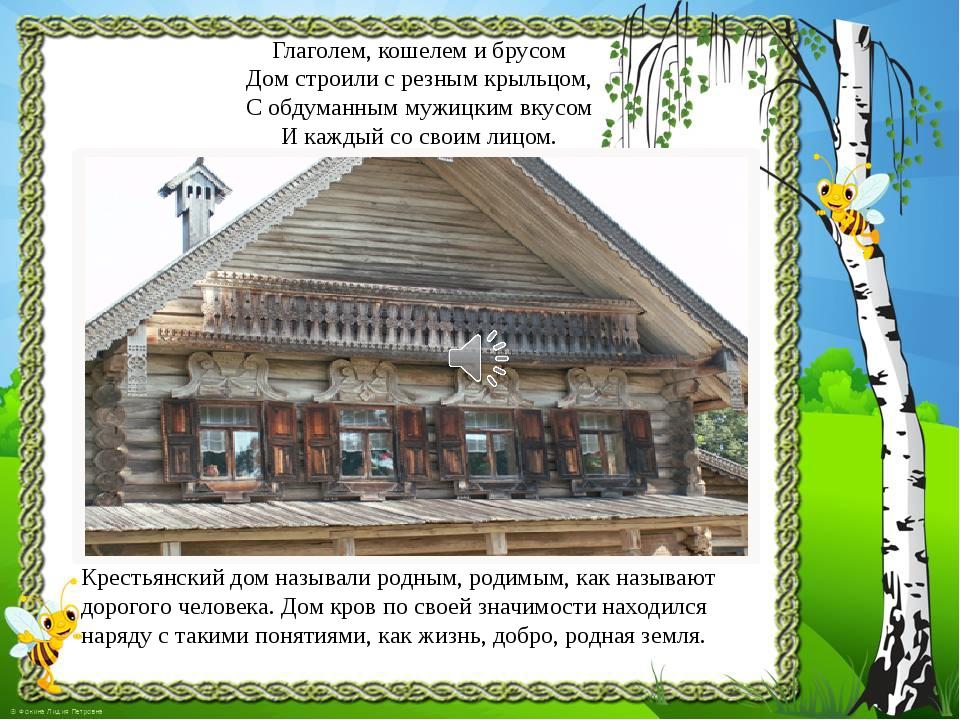 Строительство дома для крестьянина было знаменательным событием. При этом для...