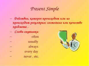 Present Simple Действие, которое происходит или не происходит регулярно; сост
