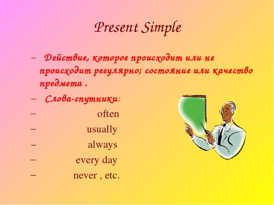 Present Simple Действие, которое происходит или не происходит регулярно; сост...