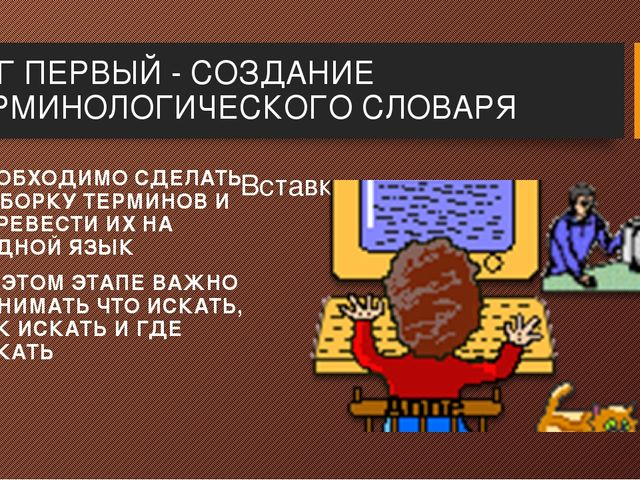 ШАГ ПЕРВЫЙ - СОЗДАНИЕ ТЕРМИНОЛОГИЧЕСКОГО СЛОВАРЯ НЕОБХОДИМО СДЕЛАТЬ ВЫБОРКУ Т...