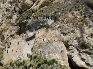 Фидар-хӕцӕн арӕзтад(крепость)