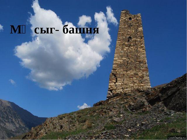 Мӕсыг- башня