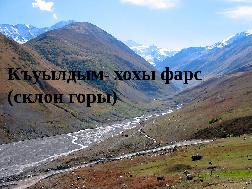 Къуылдым- хохы фарс (склон горы)