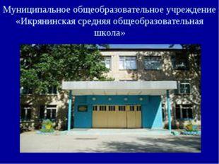 Муниципальное общеобразовательное учреждение «Икрянинская средняя общеобразов