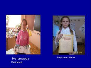 Неталиева Регина Варламова Настя