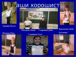 Наши хорошисты   Тренина Настя Иванова Вика Писарева Маша Сапрыкин Ди