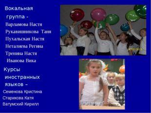 Вокальная  группа -  Варламова Настя Рукавишникова Таня Пухальская Наст