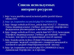 Список используемых интернет-ресурсов 1. http://www.mu4ilka.narod.ru/metod-pu