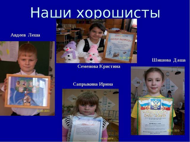 Наши хорошисты   Шишова Даша Семенова Кристина Сапрыкина Ирина Авдеев Л...