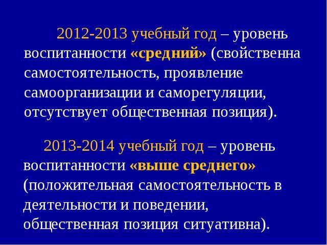 2012-2013 учебный год – уровень воспитанности «средний» (свойственна самосто...
