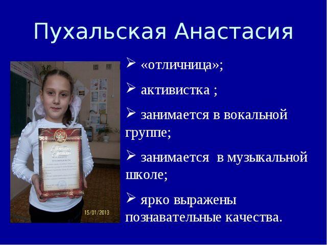 Пухальская Анастасия «отличница»; активистка ; занимается в вокальной группе;...