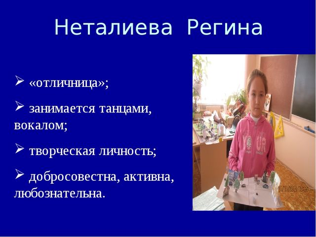 Неталиева Регина «отличница»; занимается танцами, вокалом; творческая личност...