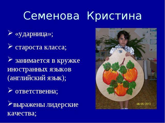 Семенова Кристина «ударница»; староста класса; занимается в кружке иностранны...