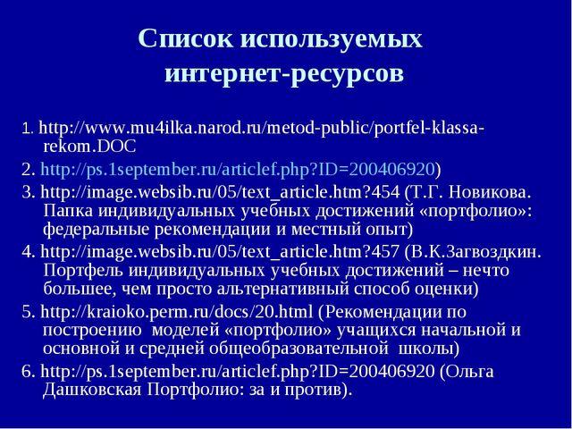 Список используемых интернет-ресурсов 1. http://www.mu4ilka.narod.ru/metod-pu...