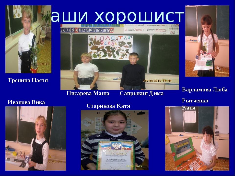 Наши хорошисты   Тренина Настя Иванова Вика Писарева Маша Сапрыкин Ди...