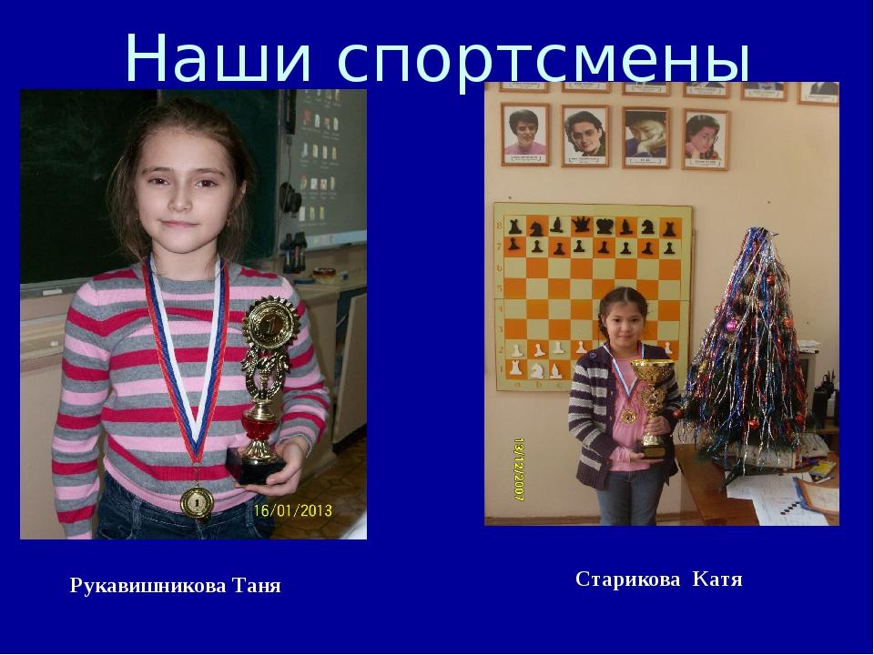 Наши спортсмены     Рукавишникова Таня Старикова Катя