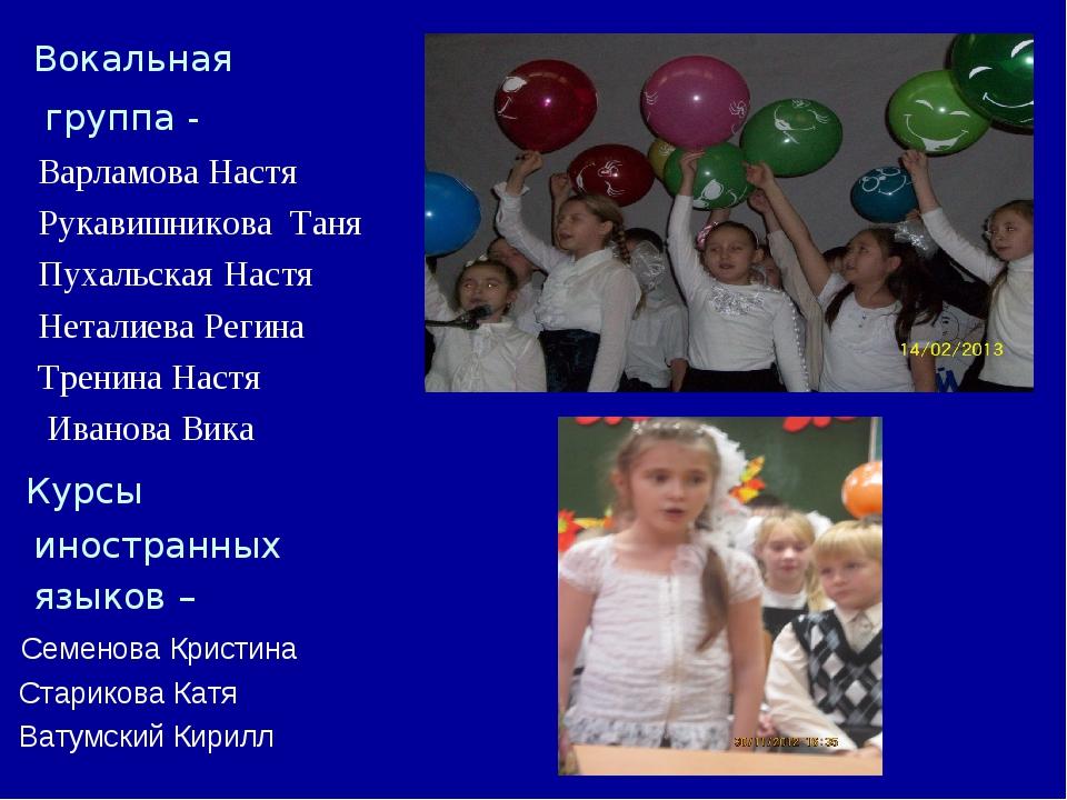 Вокальная  группа -  Варламова Настя Рукавишникова Таня Пухальская Наст...