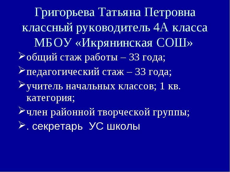 Григорьева Татьяна Петровна классный руководитель 4А класса МБОУ «Икрянинская...