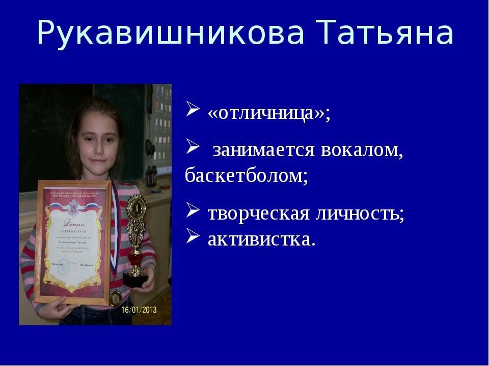 Рукавишникова Татьяна «отличница»; занимается вокалом, баскетболом; творческа...