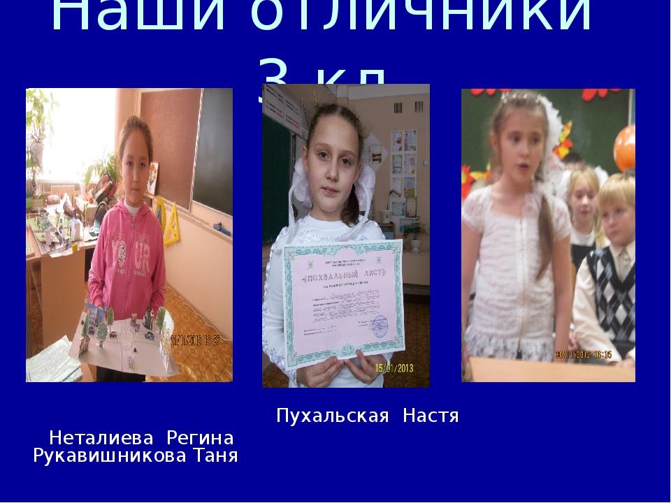 Пухальская Настя Неталиева Регина Рука...