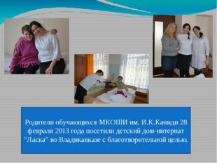 Родители обучающихся МКОШИ им. И.К.Каниди 28 февраля 2013 года посетили детск