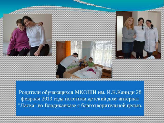 Родители обучающихся МКОШИ им. И.К.Каниди 28 февраля 2013 года посетили детск...