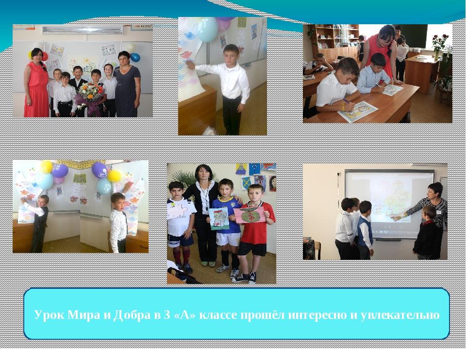 Урок Мира и Добра в 3 «А» классе прошёл интересно и увлекательно