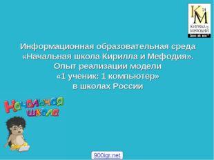 Информационная образовательная среда «Начальная школа Кирилла и Мефодия». Опы