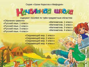 Серия «Уроки Кирилла и Мефодия» «Обучение грамоте» «Русский язык. 1 класс» «Р