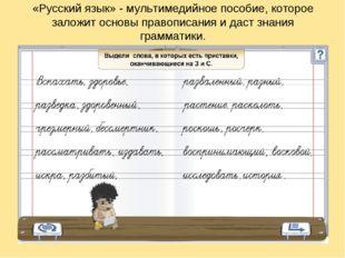 «Русский язык» - мультимедийное пособие, которое заложит основы правописания