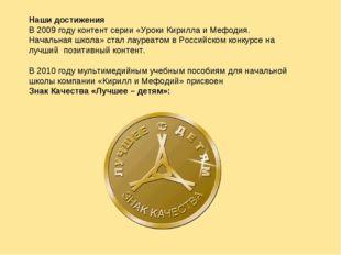 Наши достижения В 2009 году контент серии «Уроки Кирилла и Мефодия. Начальная