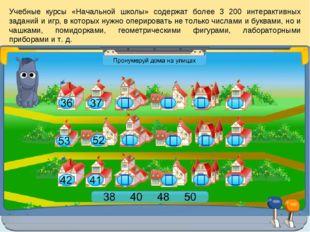 Учебные курсы «Начальной школы» содержат более 3 200 интерактивных заданий и